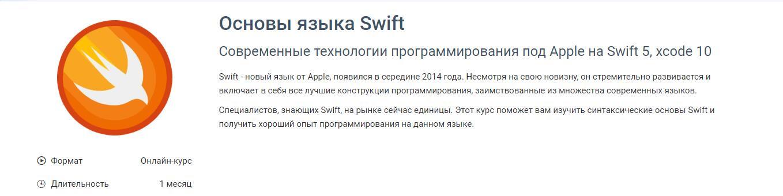 Записаться на курс «Основы языка Swift » от GeekBrains