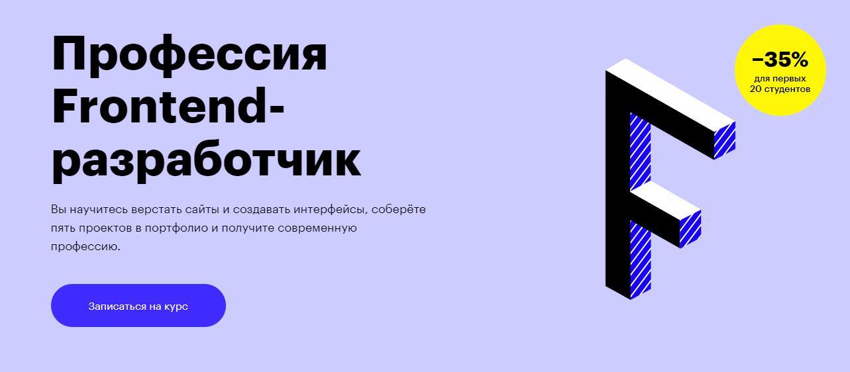 Записаться на курс профессия «Frontend-разработчик» от Skillbox