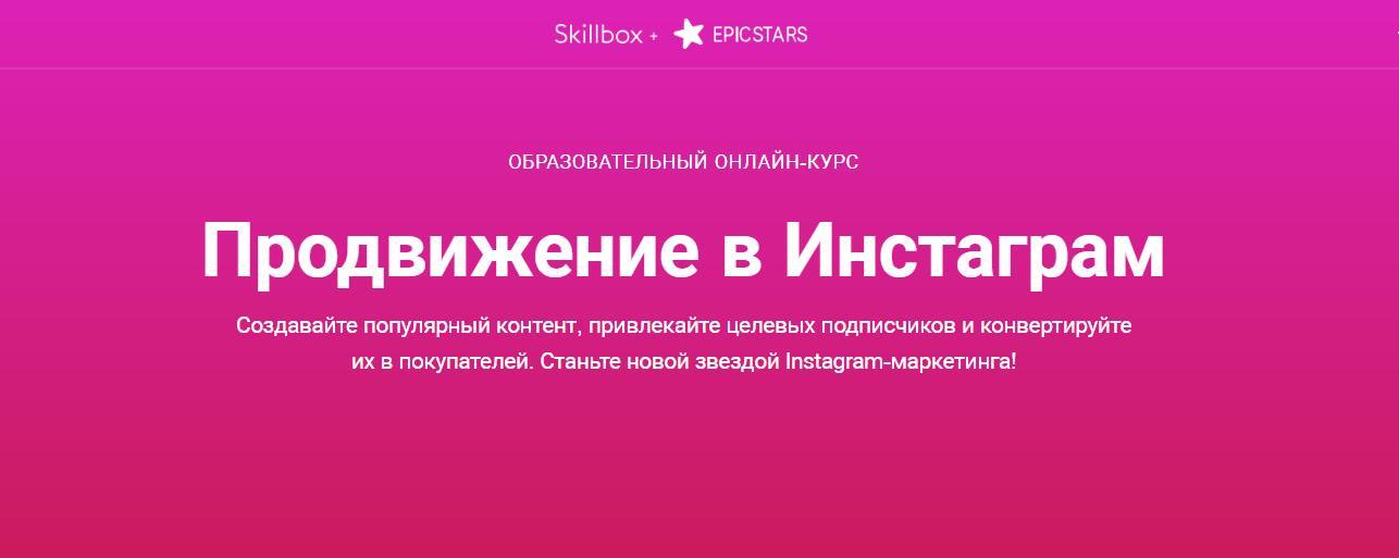Образовательный онлайн-курс «Продвижение в Инстаграм» от Skillbox