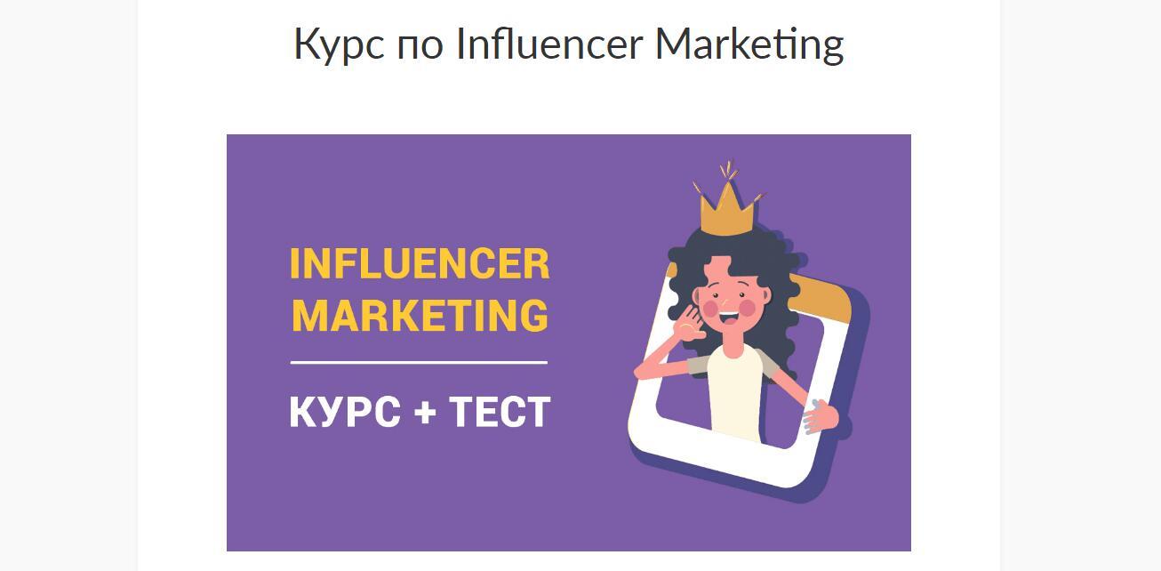 Записаться на курс по «Influencer Marketing» от Академии EPICSTARS