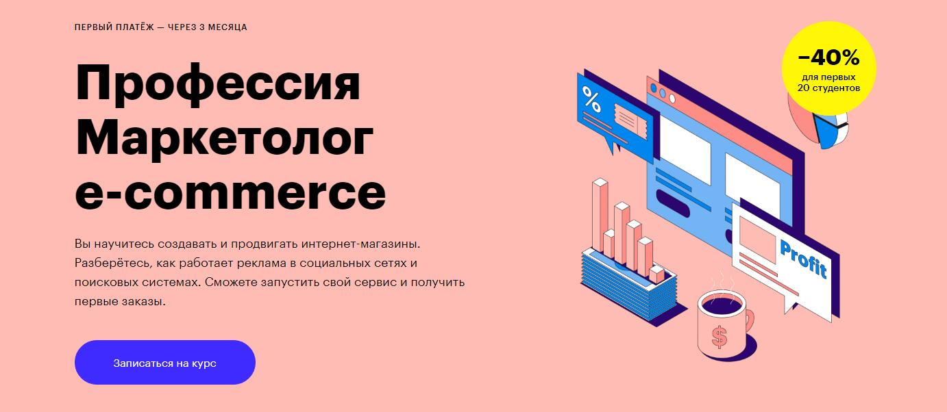 Профессия «Маркетолог e-commerce» от Skillbox