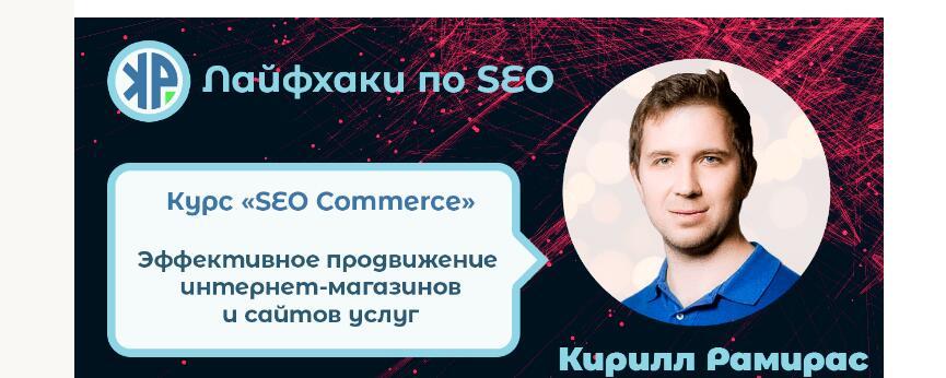 Записаться на курс «SEO Commerce» от Кирилла Рамираса