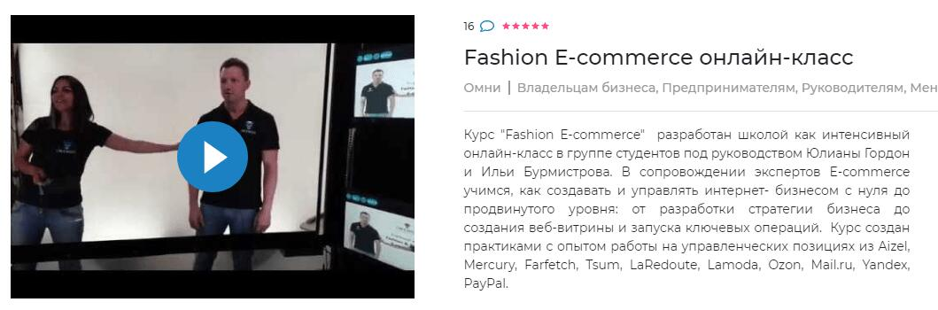 Записаться на курс «Fashion E-commerce» от iWengo
