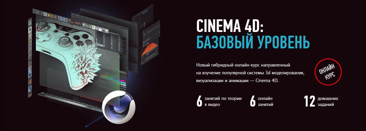 Записаться на курс «Cinema 4D: базовый уровень» от Profile Virtual School