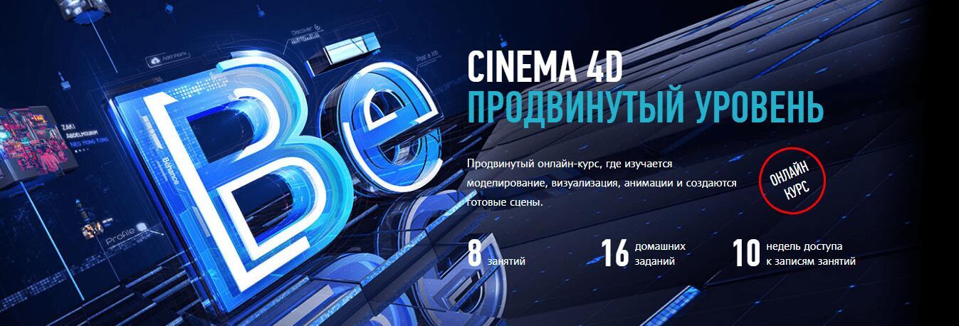 Профессия «Cinema 4D: продвинутый уровень» от Profile Virtual School