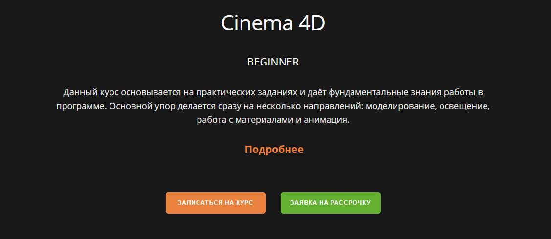 Записаться на курс «Cinema 4D. Beginner» от RealTime