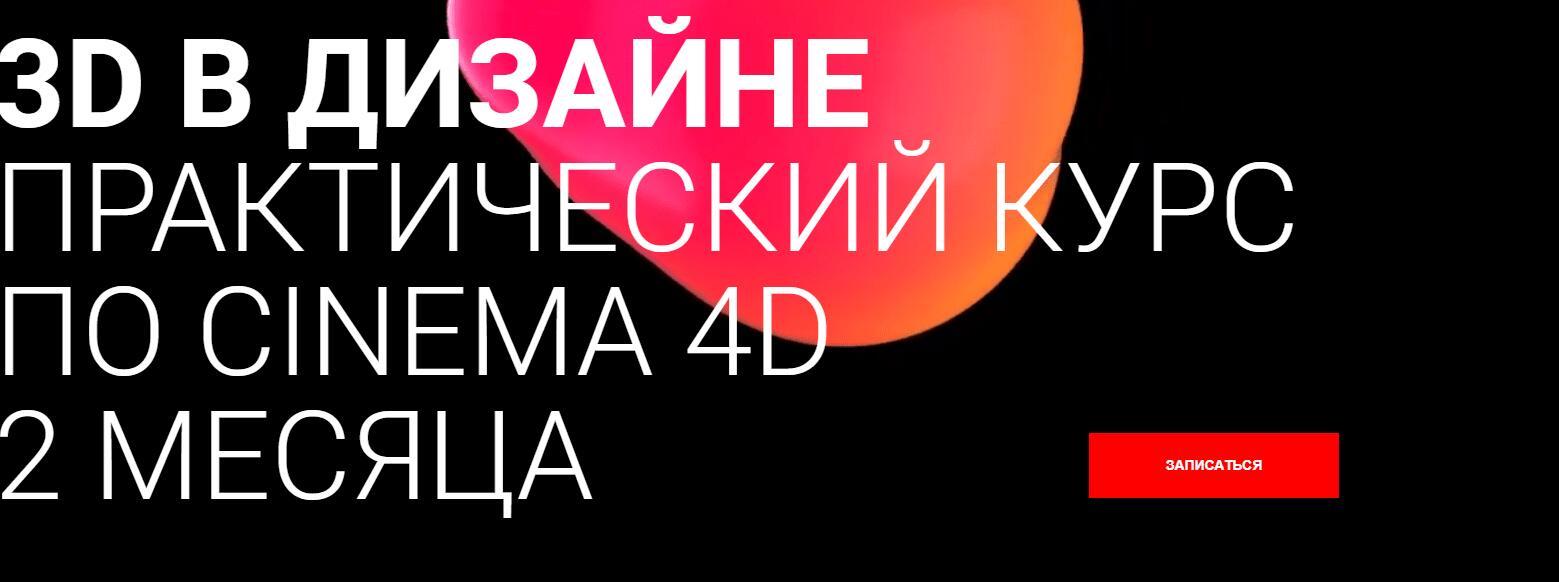 Практический курс по Cinema 4D от Науки дизайна