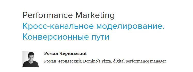 Записаться на курс «Performance Marketing» от Мaster Вrand