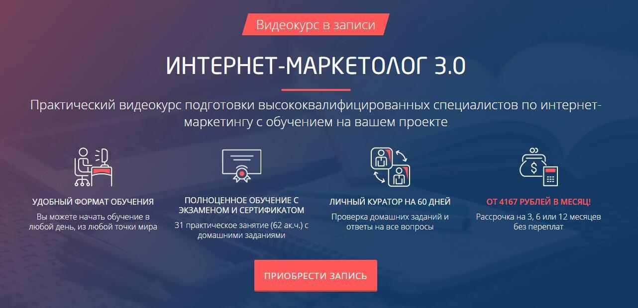 Приобрести запись курса «Интернет-маркетолог 3.0» от ConvertMonster