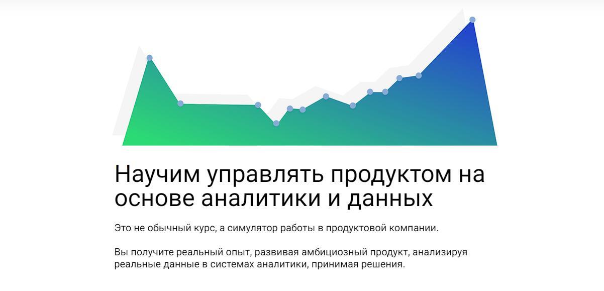 Записаться на курс «Управление продуктом на основе аналитики. Профессия Product Manager» от GoPractice