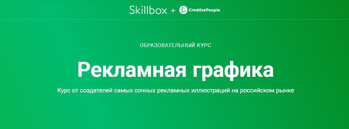 Записаться на курс «Рекламная графика» отSkillbox