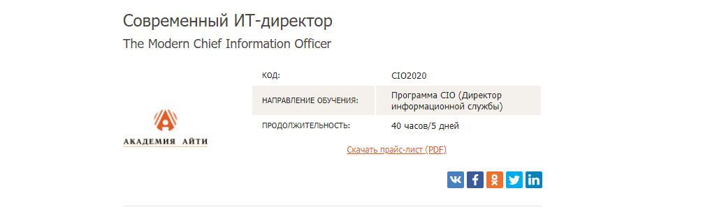 Курс «Современный ИТ-директор» от academyit.ru