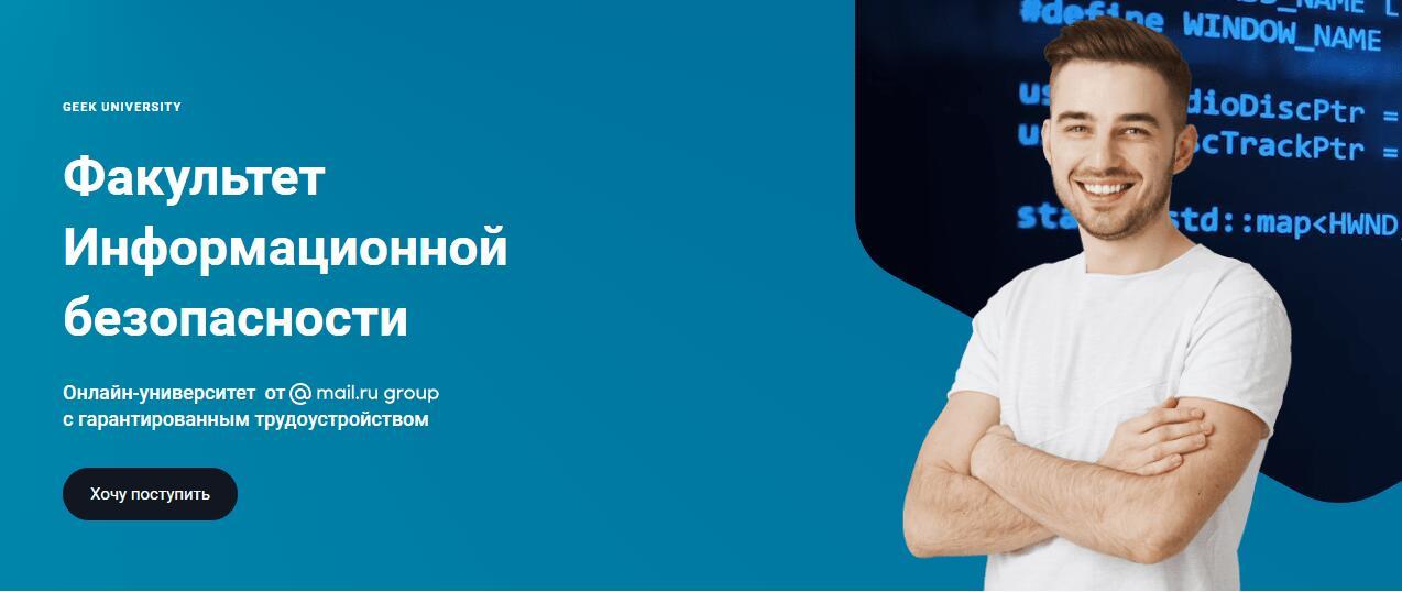 Факультет информационной безопасности от geekbrains.ru