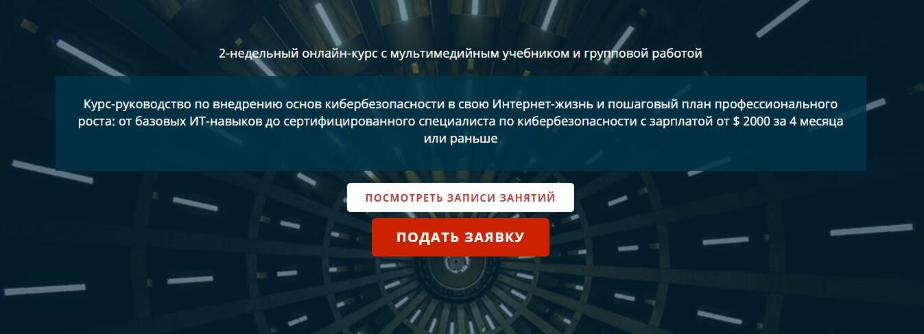 Записаться на курс по кибербезопасности от edu-cisco.org