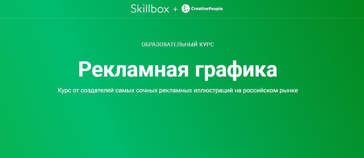Записаться на курс - Рекламная графика от Skillbox + Creative People