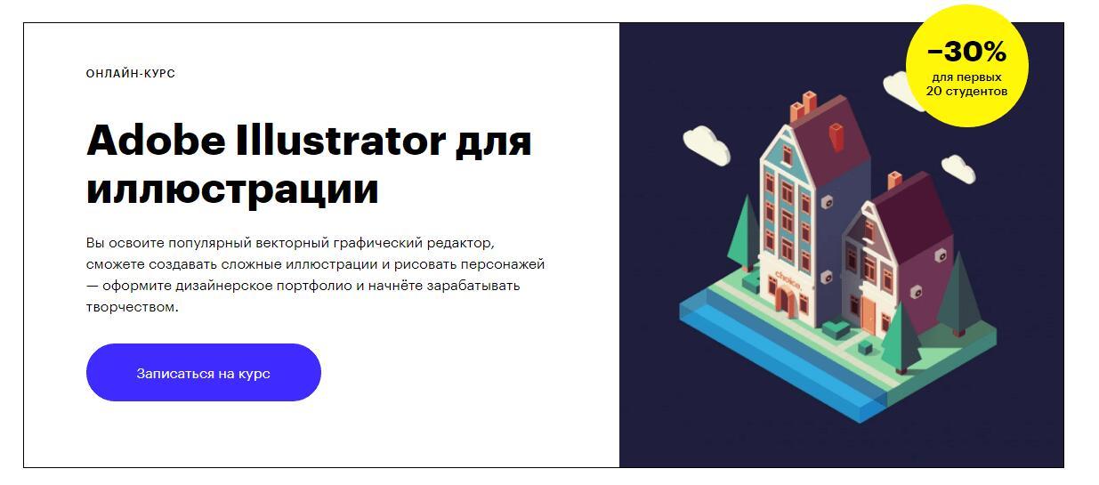 Записаться на курс Adobe Illustrator для иллюстрации от Skillbox