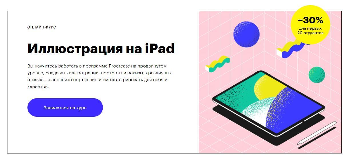 Записаться на курс Иллюстрация на iPad от Skillbox