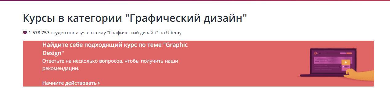 Подборка коротких курсов по графическому дизайну от Udemy