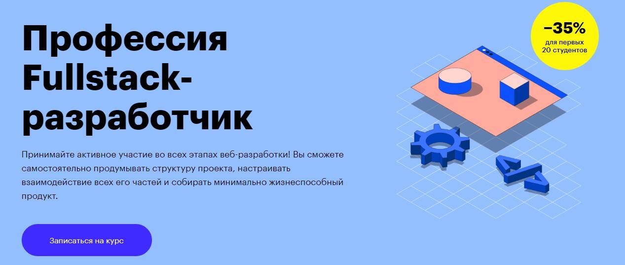 Профессия Fullstack-разработчик от Skillbox