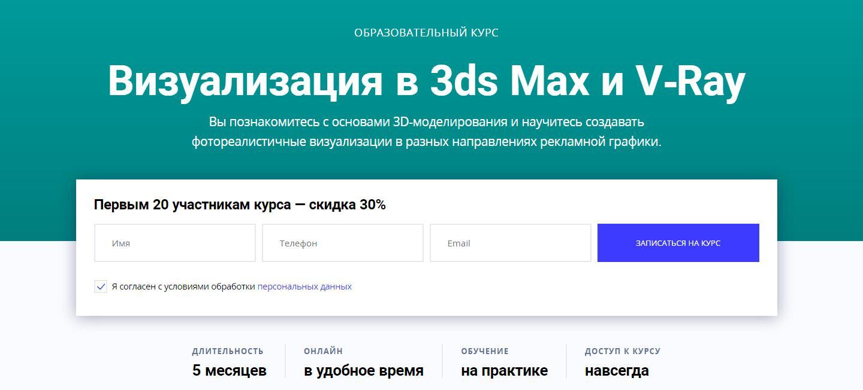 Записаться на курс - Визуализация в 3ds Max и V-Ray от Skillbox