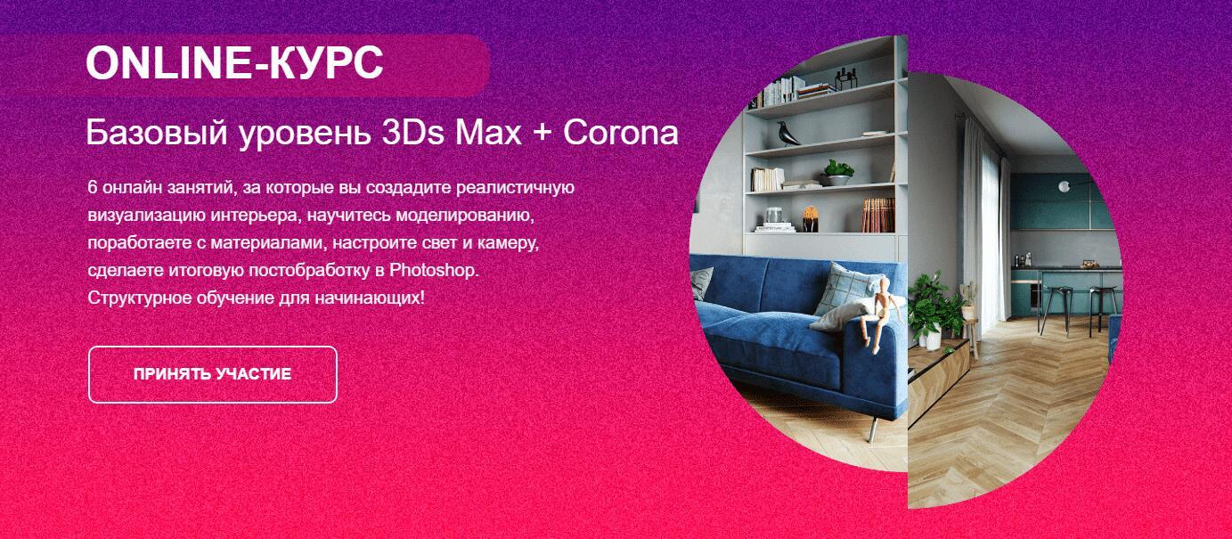 Базовый уровень 3Ds Max + Corona от Art Glück School
