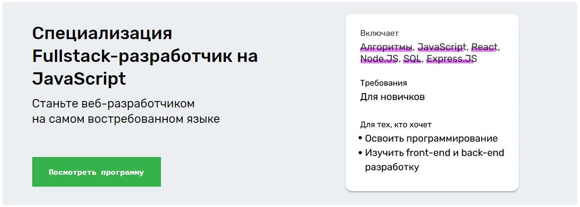 Специализация Fullstack-разработчик на JavaScript от Skillfactory.ru