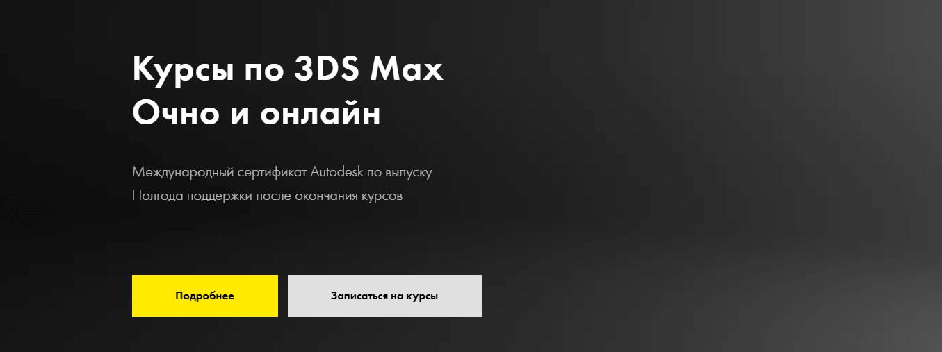 3D Max с 0 до PRO от 3D lab