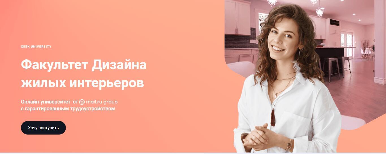 Факультет дизайна жилых интерьеров от Geek Brains и @mail.ru group