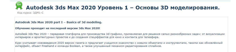 Autodesk 3ds Max 2020 Уровень 1 от specialist.ru при МГТУ им. Н.Э.Баумана