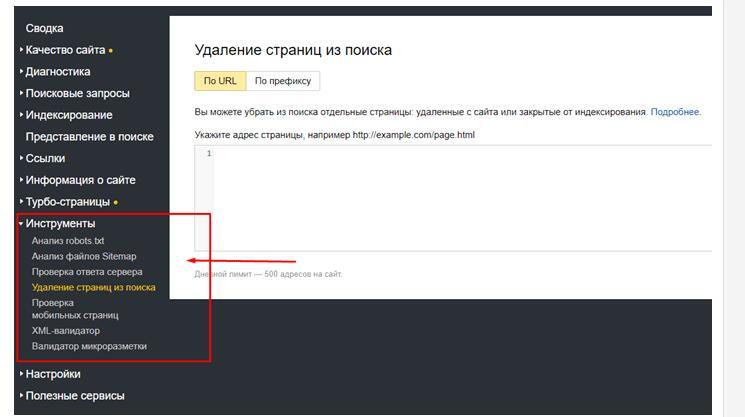 Инструменты - вебмастер Яндекс
