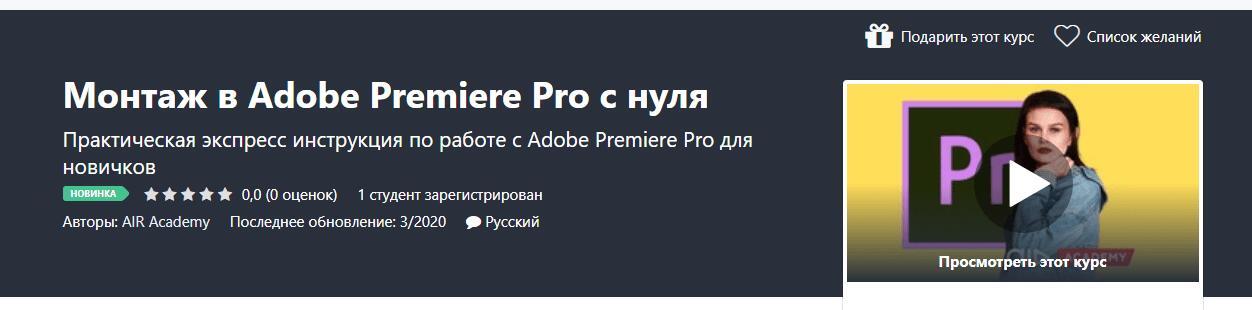 Записаться на курс «Монтаж в Adobe Premiere Pro с нуля» от Udemy