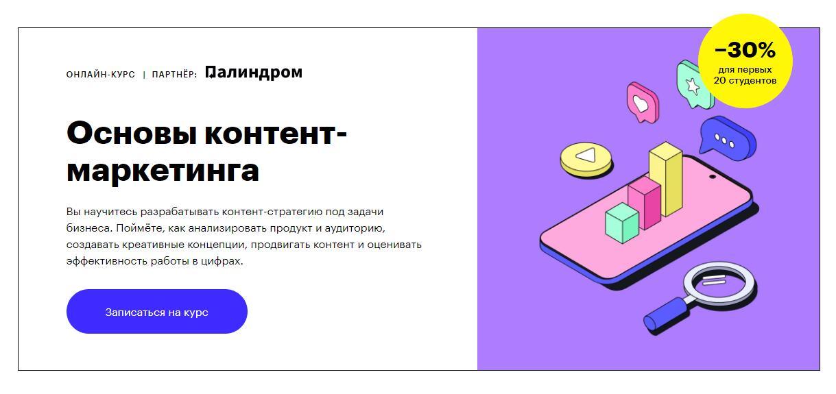 Записаться на курс «Основы контент-маркетинга» от Skillbox