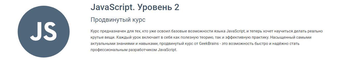 Записаться на курс «JavaScript. Уровень 2» от GeekBrains