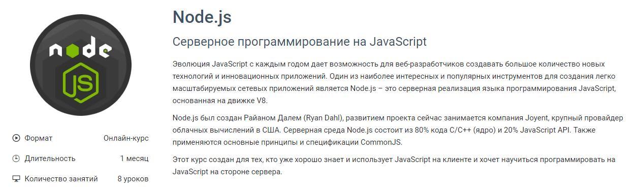 Записаться на курс «Node.js: серверное программирование на JavaScript» от GeekBrains