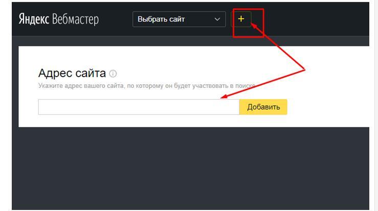 В Яндекс Вебмастер добавляем сайт