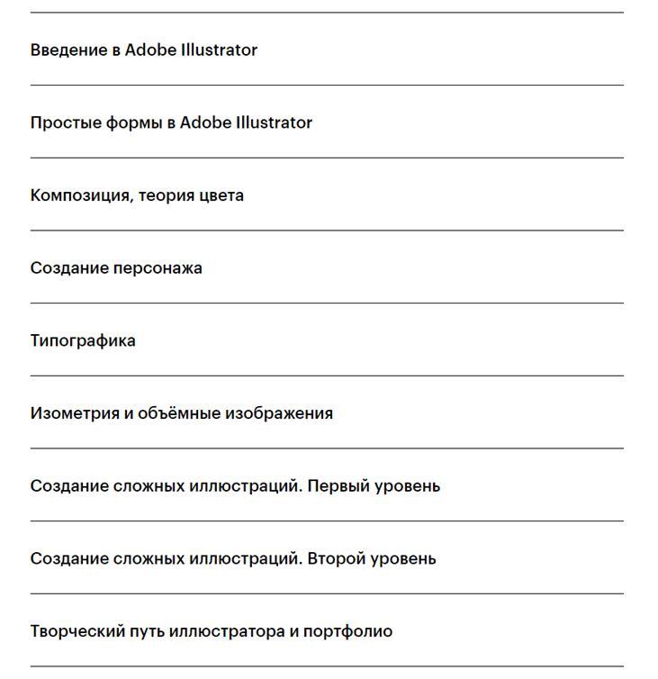 Программа курса Adobe Illustrator для иллюстрации от Skillbox