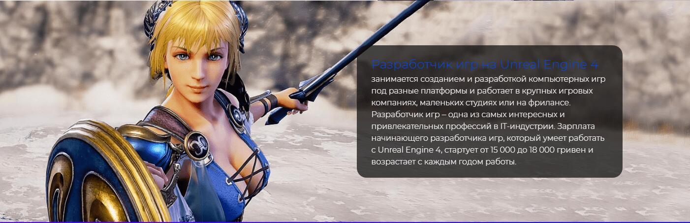 Интенсивный курс по разработке игр на Unreal Engine 4 от Level Up