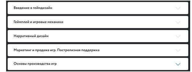 Программа курса «ГЕЙМДИЗАЙНЕР» от netology.ru