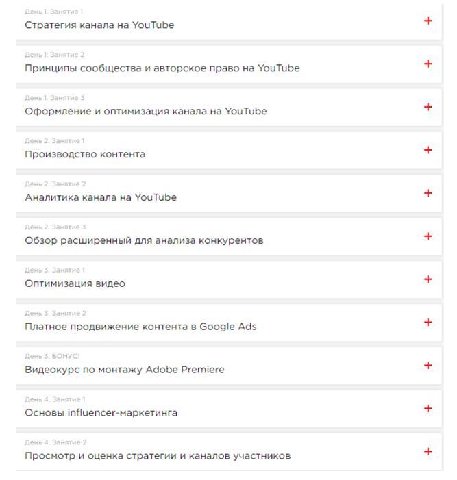 Программа курса «YouTube для бизнеса» от Air.academy