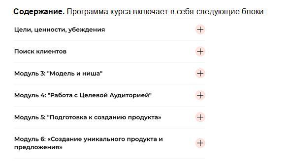 Программа курса «Продюсер онлайн-школ» от alinetta.work