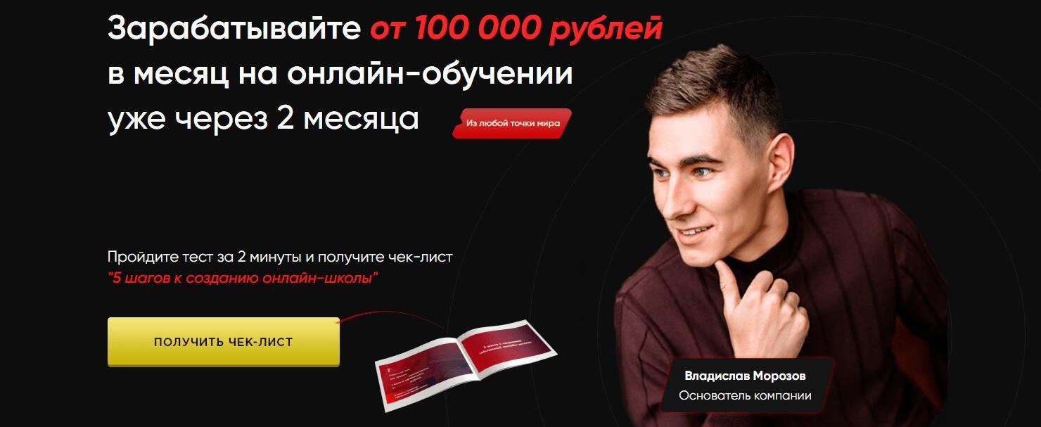 Записаться на курс по продюсированию онлайн-школ от Vladislavmorozov