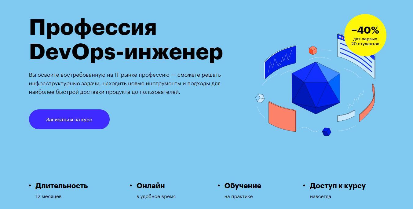 Записаться на курс «Профессия DevOps-инженер» от Skillbox