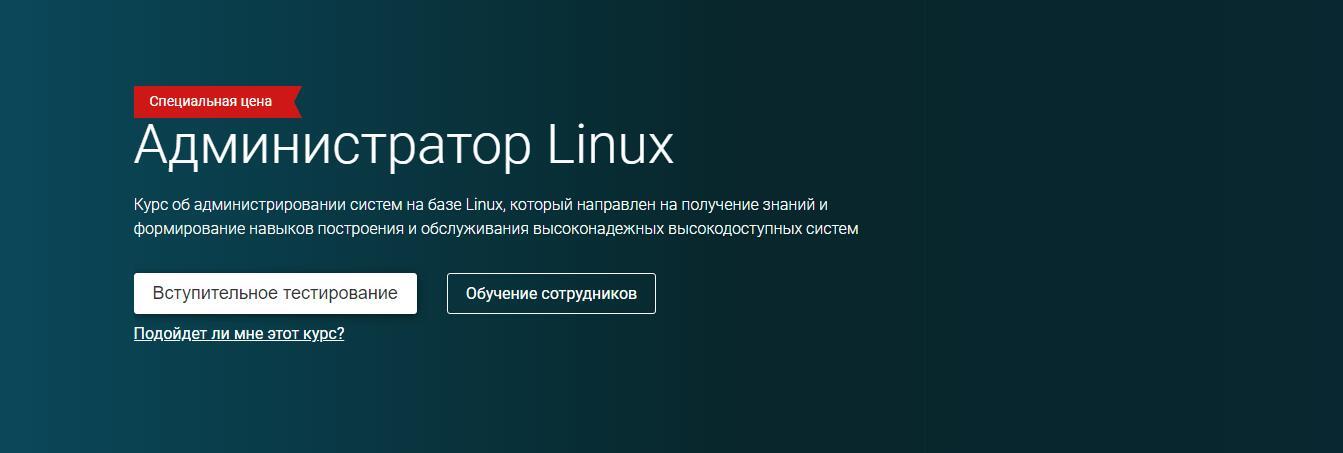 Записаться на курс «Администратор Linux» от OTUS