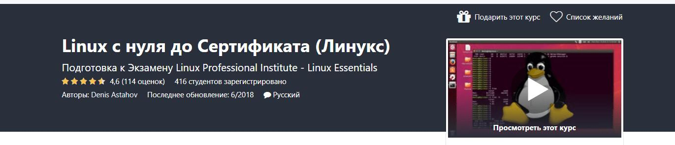 Записаться на курс «Linux с нуля до Сертификата» от Undemy