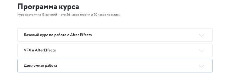 Программа курса Основы анимации в After Effects от Нетологии.