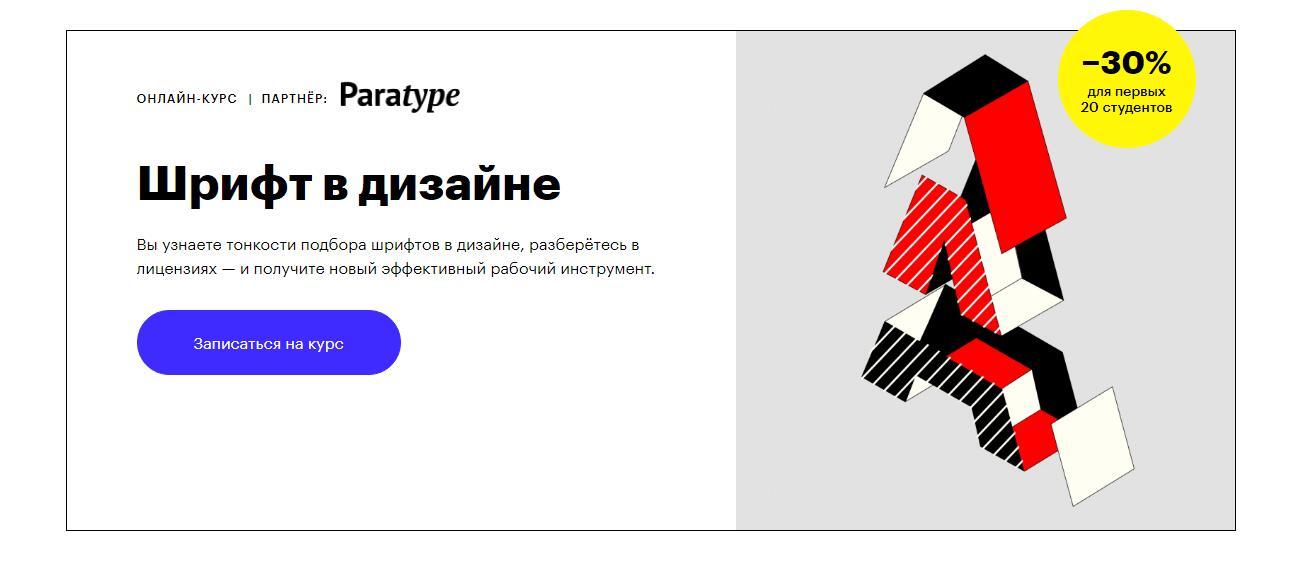 Записаться на курс «Шрифт в дизайне» от Skillbox