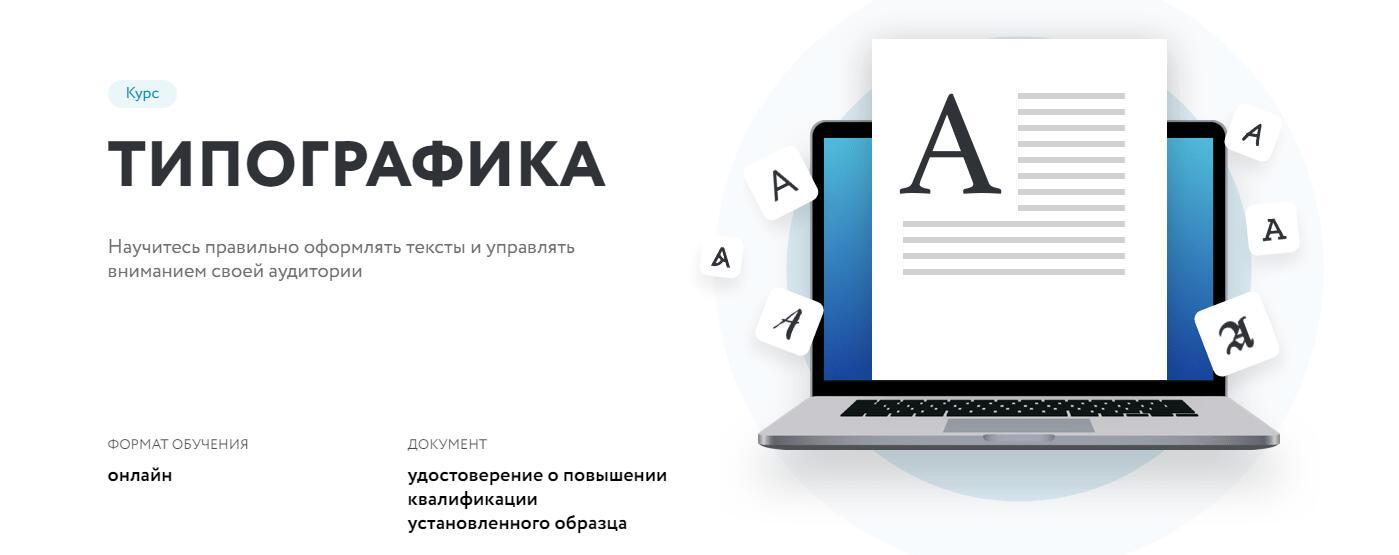 Записаться на курс «Типографика» от Нетологии
