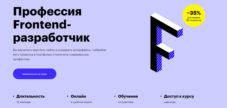 Записаться на курс «Frontend-разработчик» от Skillbox