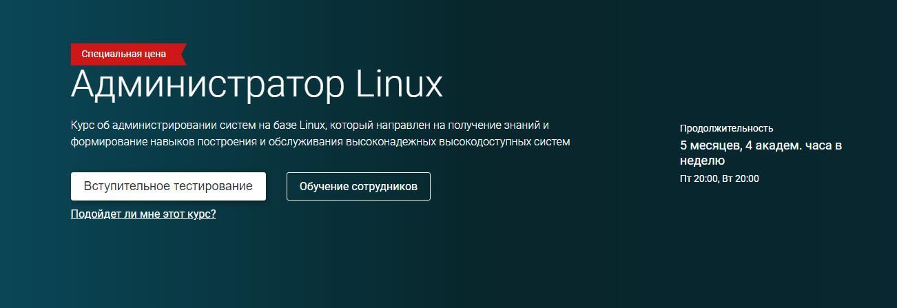 Записаться на курс«Администратор Linux» от OTUS