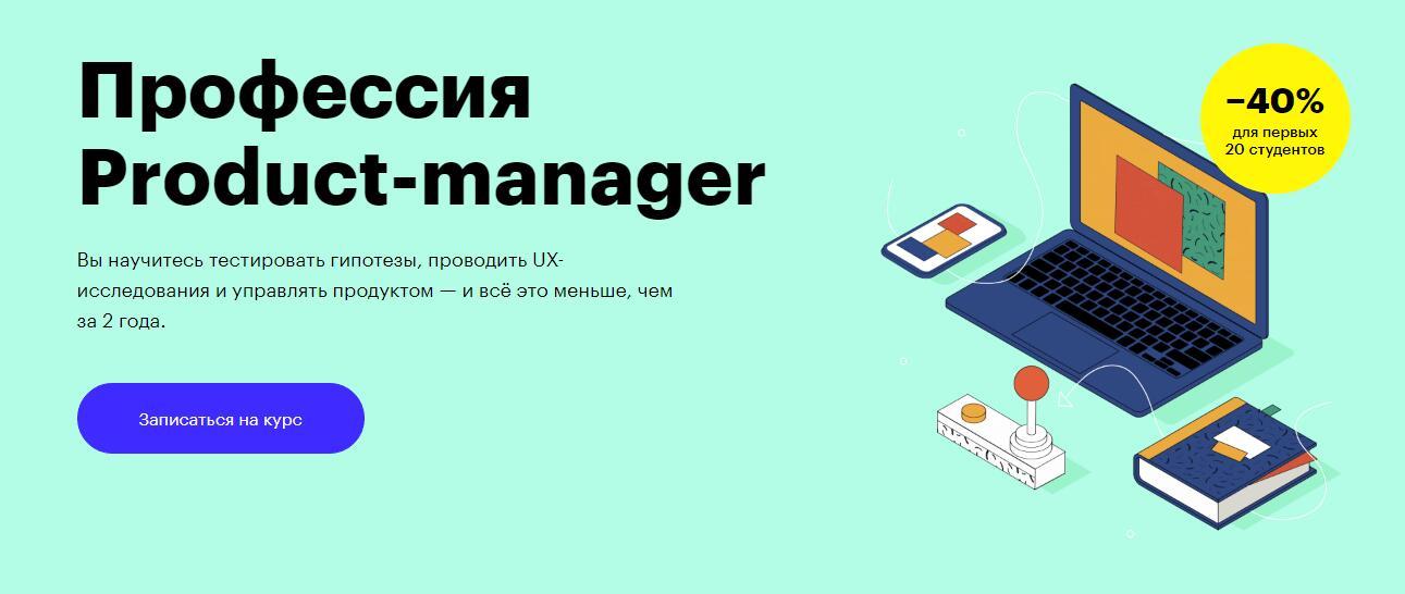 Профессия «Product-manager» от Skillbox